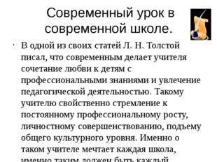 Современный урок в современной школе. В одной из своих статей Л. Н. Толстой п