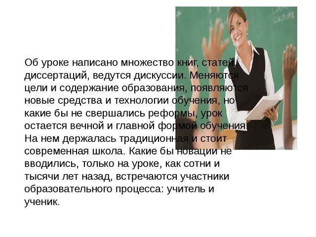 Об уроке написано множество книг, статей, диссертаций, ведутся дискуссии. Мен...