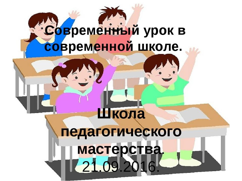 Современный урок в современной школе. Школа педагогического мастерства. 21.09...