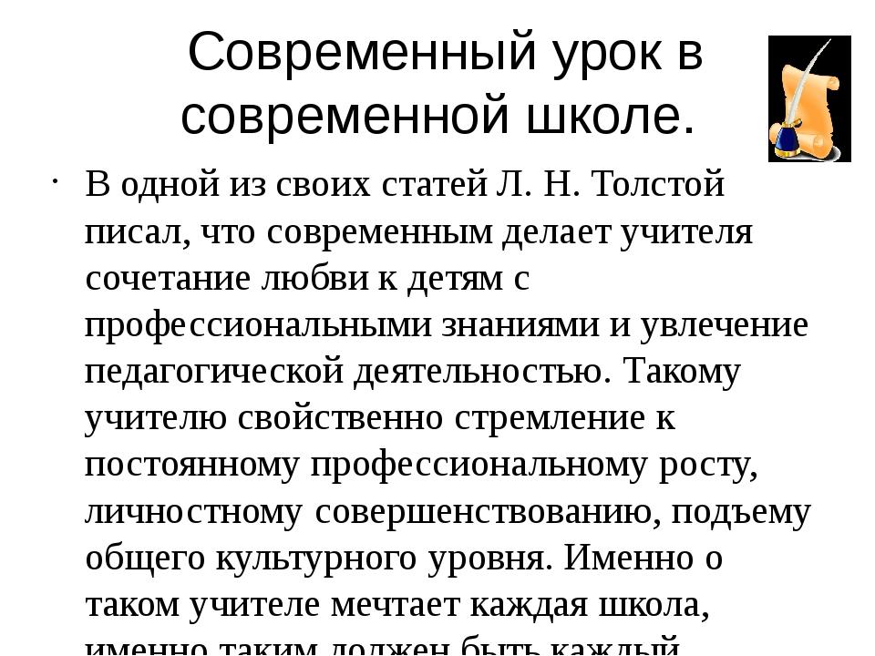 Современный урок в современной школе. В одной из своих статей Л. Н. Толстой п...