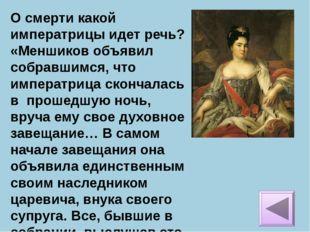 Россия и Речь Посполитая Назовите два государства, которые в 1667 г. подписа