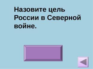 Н.М. Карамзин Он является автором повести «Бедная Лиза», а так же одного из п