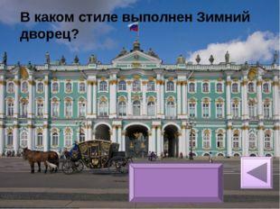 барокко В каком стиле выполнен Зимний дворец?