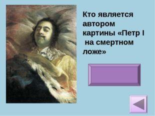 1785 г. В каком году Екатерина II подписала «Жалованную грамоту дворянству»?