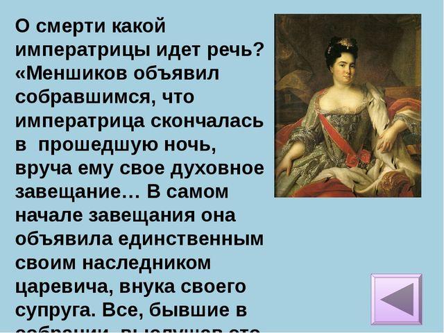 Россия и Речь Посполитая Назовите два государства, которые в 1667 г. подписа...