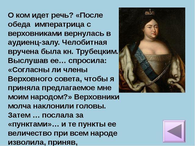 Табель о рангах Какой великий русский ученый изображен на картине Н.И. Кисля...