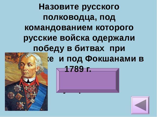 О смерти какой императрицы идет речь? «Меншиков объявил собравшимся, что имп...