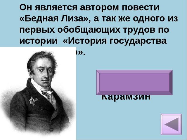 1793 Какой год пропущен? 1772 , …., 1795