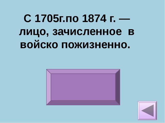 А. В. Суворов Назовите русского полководца, под командованием которого русск...