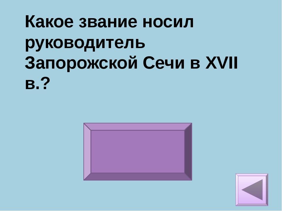 Как назывался период в истории России с 1605 по 1612 г., который характеризо...