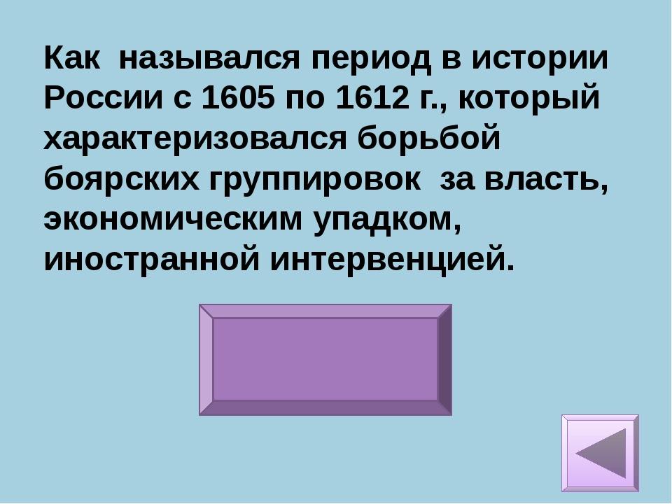 Выход к Балтийскому морю Назовите цель России в Северной войне.