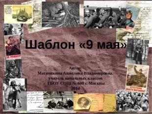 Автор: Матюшкина Анжелика Владимировна, учитель начальных классов ГБОУ СОШ №