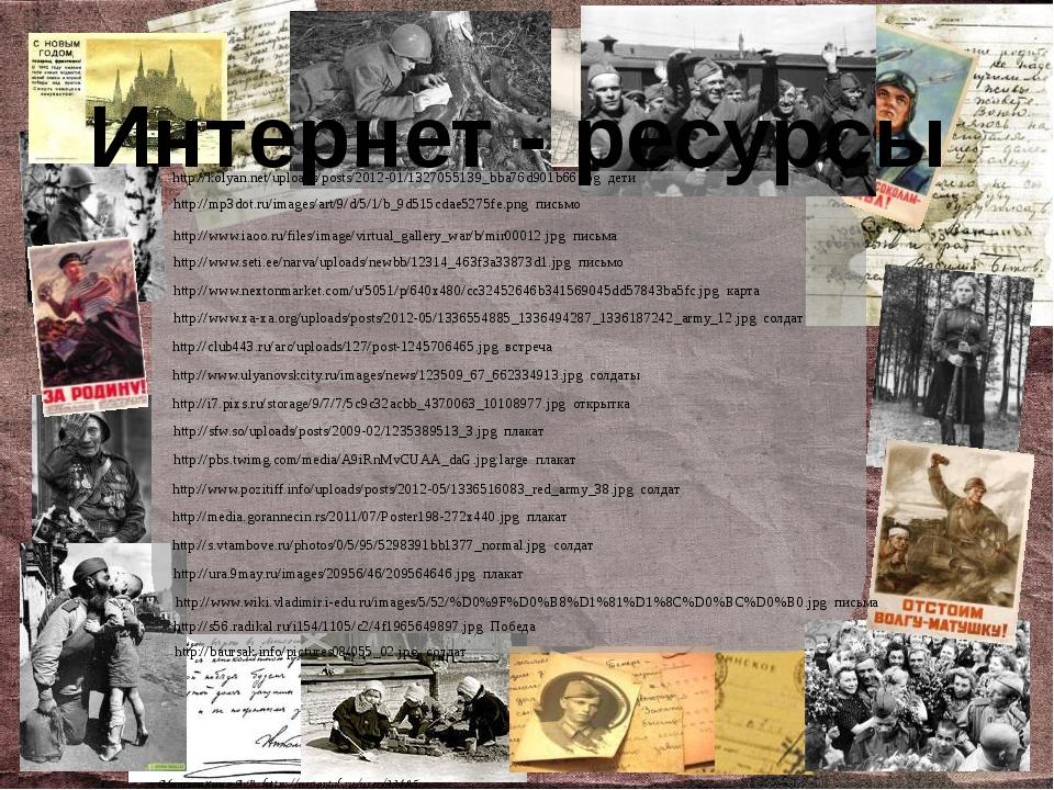 http://www.ulyanovskcity.ru/images/news/123509_67_662334913.jpg солдаты http:...