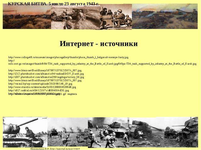 http://www.college48.ru/museum/images/phocagallery/thumbs/phoca_thumb_l_belgo...