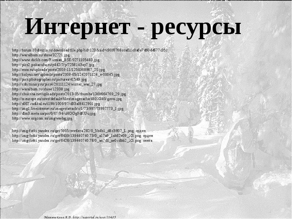Интернет - ресурсы http://forum.10divizia.ru/download/file.php?id=123&sid=c90...