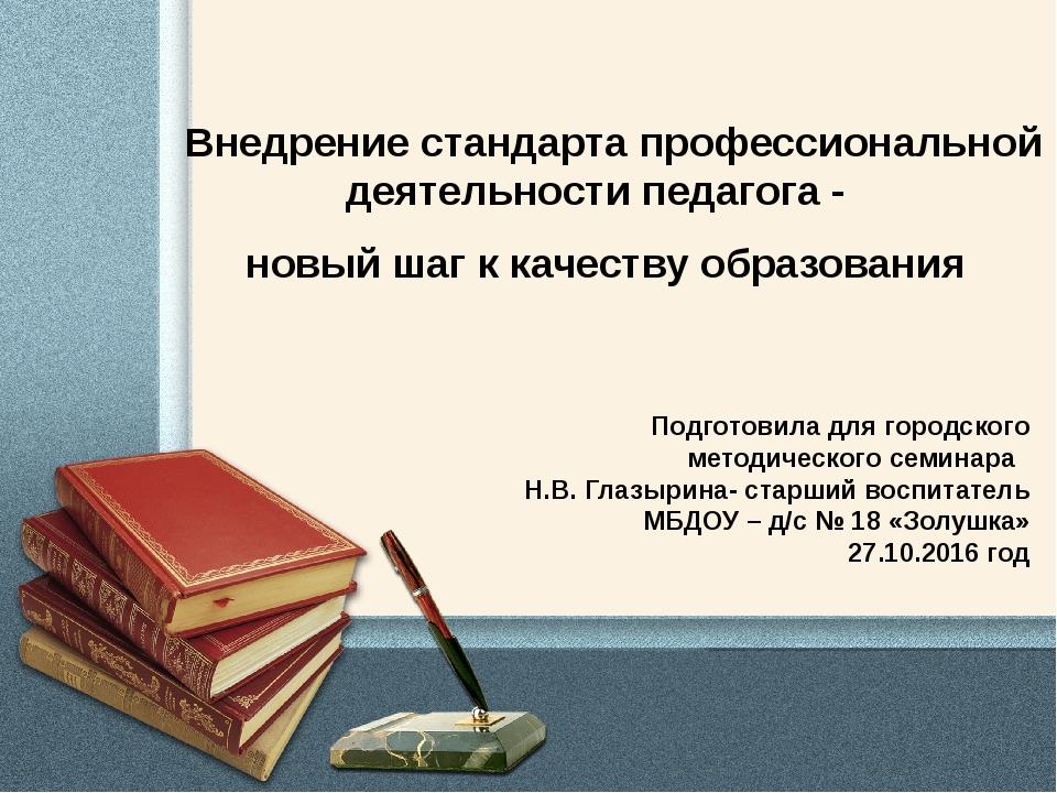 Внедрение стандарта профессиональной деятельности педагога - новый шаг к каче...