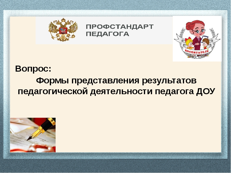 Вопрос: Формы представления результатов педагогической деятельности педагога...