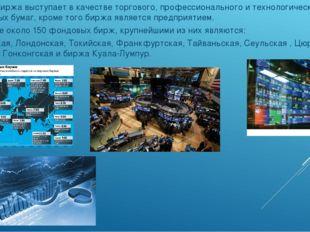 Фондовая биржа выступает в качестве торгового, профессионального и технологи
