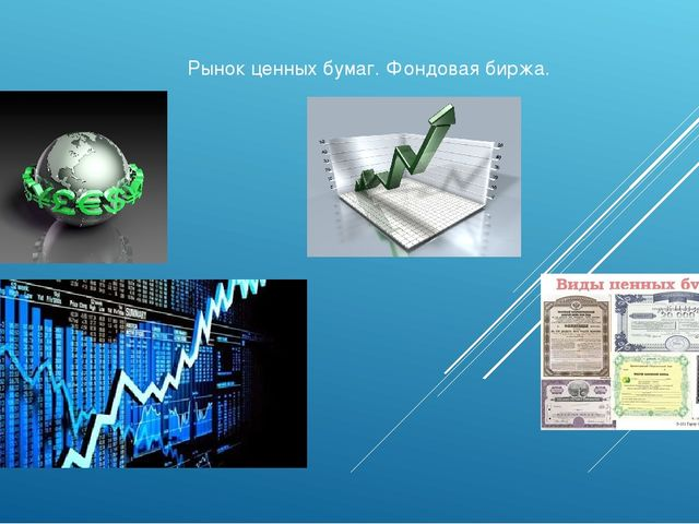 Рынок ценных бумаг. Фондовая биржа.