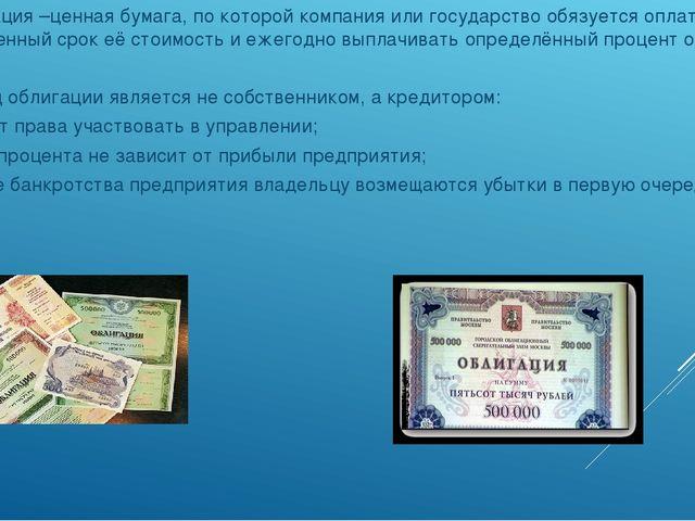 2. Облигация –ценная бумага, по которой компания или государство обязуется о...