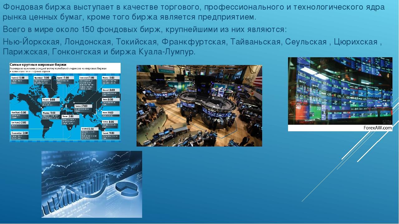 Фондовая биржа выступает в качестве торгового, профессионального и технологи...