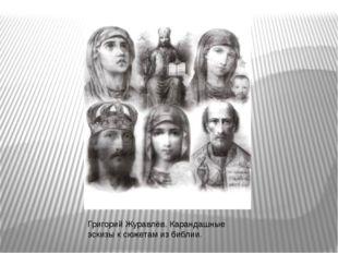 Григорий Журавлёв. Карандашные эскизы к сюжетам из библии.