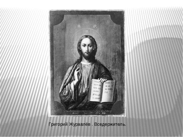 Григорий Журавлёв . Вседержитель.