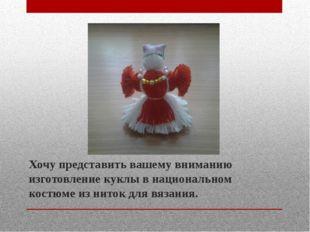 Хочу представить вашему вниманию изготовление куклы в национальном костюме из