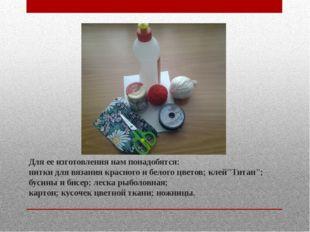 Для ее изготовления нам понадобятся: нитки для вязания красного и белого цвет