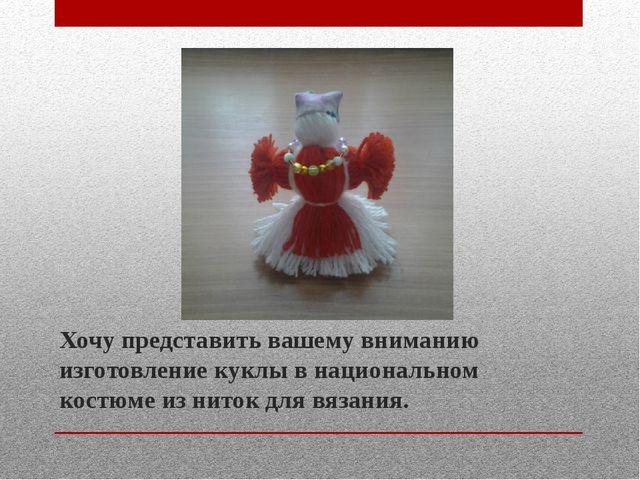 Хочу представить вашему вниманию изготовление куклы в национальном костюме из...
