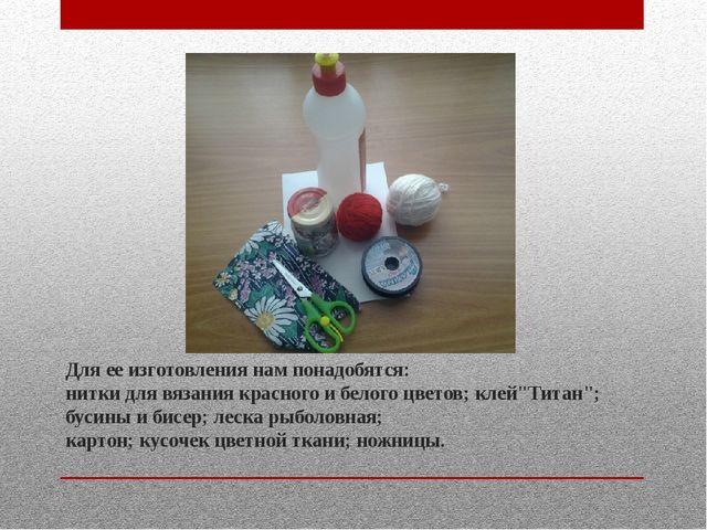Для ее изготовления нам понадобятся: нитки для вязания красного и белого цвет...