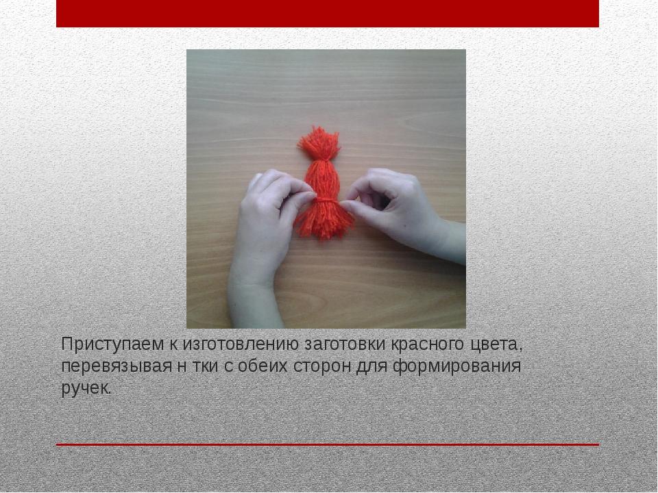 Приступаем к изготовлению заготовки красного цвета, перевязывая н тки с обеих...