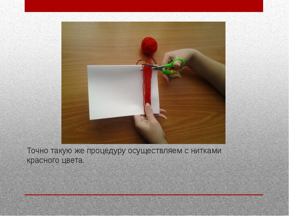 Точно такую же процедуру осуществляем с нитками красного цвета.