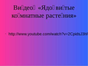 Ви́део̄ «Ядо̄ви́тые ко́мнатные расте́ния» http://www.youtube.com/watch?v=2Cpi
