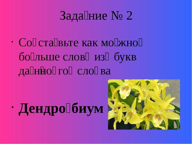Зада́ние № 2 Со̄ста́вьте как мо́жно̄ бо́льше слов̄ из̄ букв да́н̅но̄го̄ сло̄в...