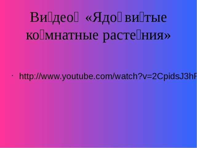 Ви́део̄ «Ядо̄ви́тые ко́мнатные расте́ния» http://www.youtube.com/watch?v=2Cpi...