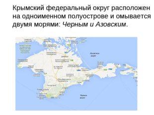 Крымский федеральный округ расположен на одноименном полуострове и омывается
