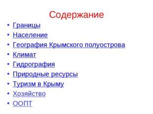 Содержание Границы Население География Крымского полуострова Климат Гидрограф