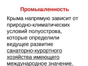 Крыманапрямую зависит от природно-климатических условийполуострова, которые