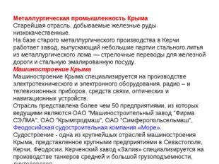 Металлургическая промышленность Крыма Старейшая отрасль, добываемые железные