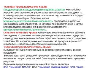Пищевая промышленность Крыма Плодоовощная и плодоовощеконсервная отрасли. Ма