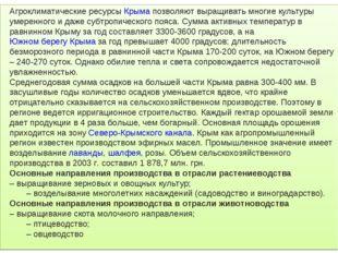 Агроклиматические ресурсыКрымапозволяют выращивать многие культуры умеренно