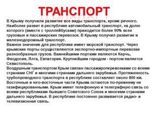 В Крыму получили развитие все виды транспорта, кроме речного. Наиболее разви
