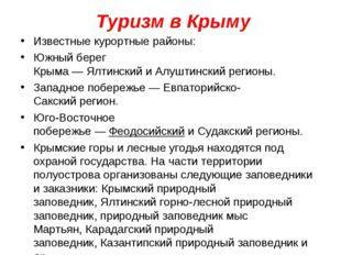 Туризм в Крыму Известные курортные районы: Южный берег Крыма—ЯлтинскийиА