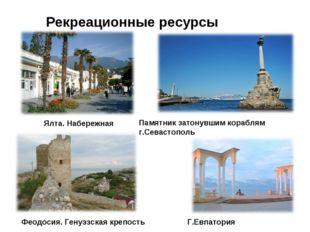 Рекреационные ресурсы Памятник затонувшим кораблям г.Севастополь Г.Евпатория