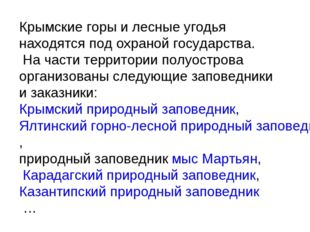 Крымские горы и лесные угодья находятся под охраной государства. На части тер