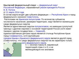 Кры́мский федера́льный о́круг—федеральный округРоссийской Федерации, образ