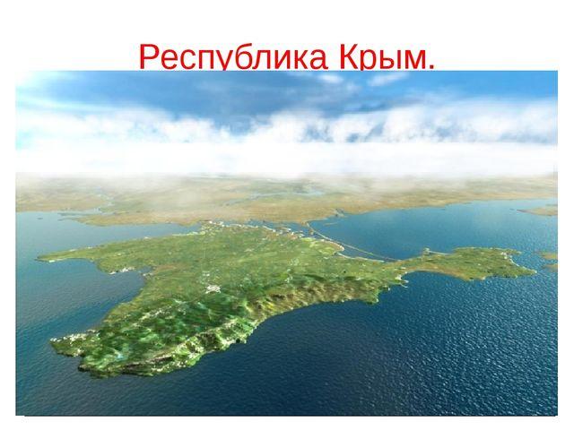 Республика Крым.