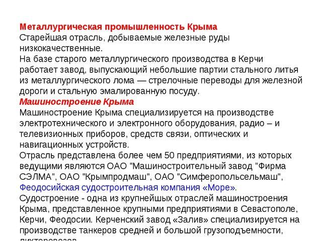 Металлургическая промышленность Крыма Старейшая отрасль, добываемые железные...
