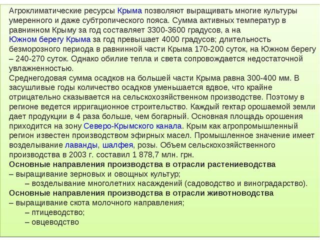 Агроклиматические ресурсыКрымапозволяют выращивать многие культуры умеренно...